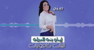 مهزلة جديدة في الغناء الشعبي المغربي : شيخة اسمها بنت الحوات تدعو الى تعنيف المرأة +فيديو