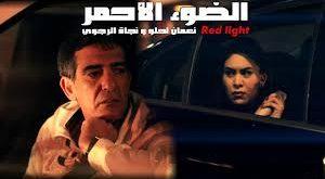 نعمان لحلو ونجاة رجوي معا في «الضوء الأحمر»