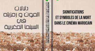 """نادي إيموزار للسينما يصدر كتابا يوثق لأشغال ندوة  """" الموت في السينما المغربية """""""
