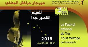 مهرجان مراكش الوطني  للفيلم القصير جدا في دورته الثانية