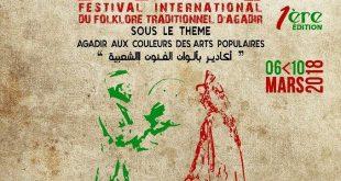 """""""المهرجان الدولي للفولكلور التقليدي """" بأكادير من 7 إلى 10 مارس القادم"""