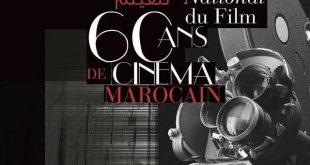 الإعلان عن قائمة الأفلام القصيرة المشاركة في المهرجان الوطني للفيلم