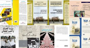 الإصدارات السينمائية المغربية بمعرض الدولي للنشر والكتاب بالدارالبيضاء