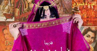 فليم هندي جديد أميرة قصري