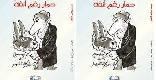 """سينمسرحية ساخرة لمحمد بلمو وعبد الإله بنهدار  """"حمار رغم أنفه""""  قريبا في المكتبات"""