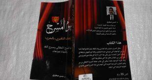 """الدكتور حسن صغيري يصدر كتاب """"مفهوم المسرح في الخطاب التنظيري بالمغرب"""""""
