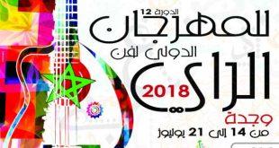 وجدة تحتفل بالدورة الثانية عشر لمهرجان الراي الدولي