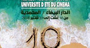 الجامعة الوطنية للأندية السينمائية بالمغرب تعلن عن افتتاح باب المشاركة في مسابقة محمد الركاب للأفلام الروائية القصيرة