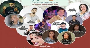 باطمة ومحمد رضا وبدر سلطان نجوم الدورة السادسة من مهرجان ميسور