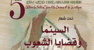 بسبب تعطيل الدعم مهرجان تاصميت للسينما ببني ملال يؤجل المهرجان