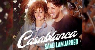 casablanca جديد سعد لمجرد (فيديو)