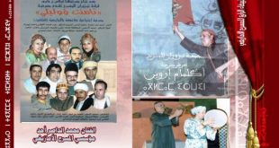 انطلاق فعاليات الدورة الرابعة لمهرجان الدار البيضاء للمسرح الأمازيغي