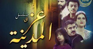 """مسلسل """"عز المدينة"""" بالقناة الأولى يفوز بجائزة الدرع المتميز بمونديال القاهرة للإعلام العربي"""