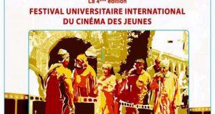 الدورة الرابعة للمهرجان الجامعي الدولي لسينما الشباب من 27 نونبر الى 01 دجنبر 2018