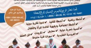 """مهرجان """" فن بوغانيم """"، في دورته الثالثة بمدينة الحاجب"""