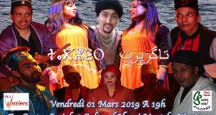 برنامج الجولة الفنية لفرقة مسرح تافوكت  بفرنسا و بلجيكا في إطار برنامج الجولات المسرحية بالأمازيغية الموجهة لمغاربة العالم.