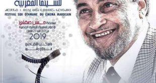 النادي السينمائي لسيدي عثمان : مسابقة حسن الصقلي للأفلام الروائية المغربية القصيرة مفتوحة الى 31 يناير الجاري