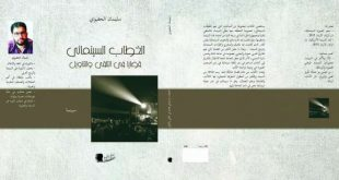 الخطاب السينمائي قضايا في التلقي والتأويل  كتاب جديد للناقد السينمائي سليمان الحقيوي