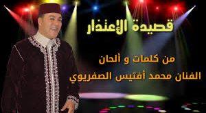 """""""قصيدة اعتذار"""" جديد الفنان محمد أفتيس الصفريوي"""