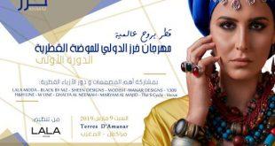 مراكش تحتضن مهرجان خرز الموضة القطرية