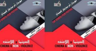 """تنظيم الدورة السادسة من مهرجان رأس سبارطل الدولي بطنجة ما بين 27 و 30 مارس الجاري تحت شعار """"السينما واللاعنف"""""""