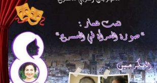 فاس تحتضن مهرجان المسرح العربي في دورته الثامنة