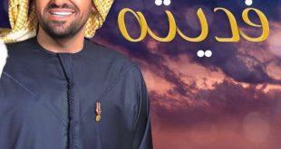"""حسين الجسمي يطرح رؤيته اللحنية والموسيقية في أغنية """"فديته""""  + فيديو"""