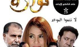 """مسلسل """"نوارة"""" الأول في المشاهدة على القنوات المغربية"""