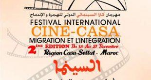 مهرجان كازا السينماىي يعلن فتح باب التسجيل في مسابقة الأفلام القصيرة