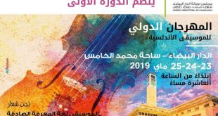 ساحة محمد الخامس بالدارالبيضاء تستقبل الدورة الاولى من  المهرجان الدولي للموسيقى الاندلسية