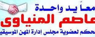 """عاصم المنياوي يرفع شعار """"الموسيقيين اولا"""" في انتخابات المهن الموسيقية"""