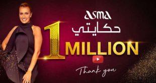 """أغنية """" حكايتي """"للفنانة أسماء عسكوري تحقق مليون مشاهدة في أسبوع"""