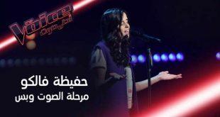 بالفيديو : المغربية حفيظة فالكو تبهر لجنة تحكيم the voice