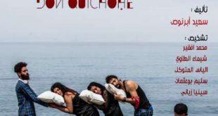 الفنانة لطيفة أحرار توقع العمل المسرحي الجديد لفرقة تفسوين بالحسيمة