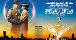 الخطوط العريضة للبرنامج العام للدورة الثانية للمهرجان الدولي المدينة والسينما بالبيضاء