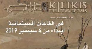"""فيلم """"كيليكيس دوار البوم """" في القاعات ابتداء من 4 سبتمبر"""