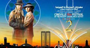 انطلاق مهرجان المدينة والسينما لجهة الدار البيضاء سطات في نسخته الثانية