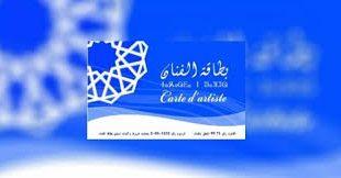 لجنة البطاقة الفنية : اللائحة التي نشرت لائحة أولية تشمل فقط الدفعة الاولى من الحاصلين على البطاقة
