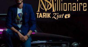 """طارق الزيات يطرح فيديو كليب """"مليونير"""" ويتخطى مليون مشاهدة في ظرف وجيز + فيديو"""