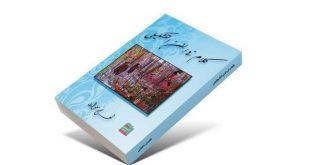 كلام في الفن التشكيلي جديد الكاتب المغربي لحسن ملواني