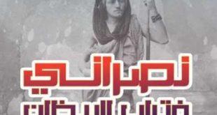 مسرحية «نصراني في تراب البيضان» تحل  بطانطان وآسا بالجنوب المغربي