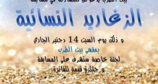 بيت الطرب في طنجة ينظم مسابقة لأفضل الزغاريد النسائية