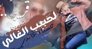 """""""الحبيب الغالي"""" جديد الفنانة المغربية حسناء غاندي + فيديو"""