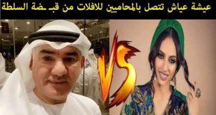 الاعلامي الجسمي يؤكد خبر اعتقال عائشة عياش بالامارات على خلفية قضية مون بيبي