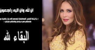الفنانة فاطمة الزهراء لعروسي تفقد والدها في زمن كورونا