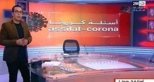 صادم ….أخبار كوفيد 19 لاتعني المغاربة