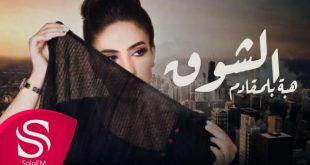 """""""الشوق"""" عمل غنائي جديد للفنانة هبة بلمقادم + فيديو"""
