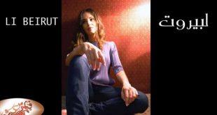 """بالفيديو ،،،تضامنا مع بيروت الفنانة المغربية فردوس تغني """"لبيروت"""