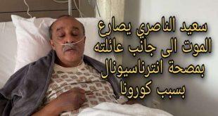 سكان الفايسبوك يشككون في صحة اصابة سعيد الناصري بكورونا (فيديو)