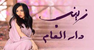 """زينب أسامة تطرح أغنية جديد بعنوان """"دار العام"""""""